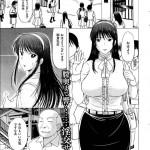 ムッチムチ巨乳の美人女教師が用務員さんに弱味を握られて言われるがままに…【草津てるにょ 同人誌・エロ漫画】