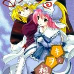 幽々子様と紫さんの心温まる同人誌だと思って読んだら妖夢の可愛さに心奪われてしまった問題作!【東方Project 同人誌・エロ漫画】