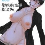 できる女なことに定評がある菊地原さんが熟れた身体を持て余していると聞いてwww【Re:CREATORS 同人誌・エロ漫画】