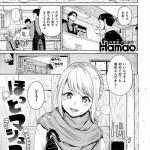 年上彼女との初デートの予定が大雪でなくなってしまうも彼女の家でイチャラブ…w【Hamao 同人誌・エロ漫画】